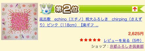 echino(エチノ)綿大ふろしき chirping(さえずり)ピンク(118cm)が風呂敷ランキング2位