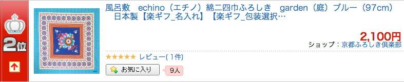 echino(エチノ)綿二四巾ふろしき garden(庭)ブルー(97cm)が風呂敷ランキング2位