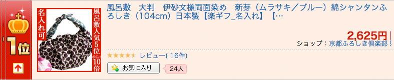 伊砂文様両面染め 新芽(ムラサキ/ブルー)綿シャンタンふろしき(104cm)が風呂敷ランキング1位
