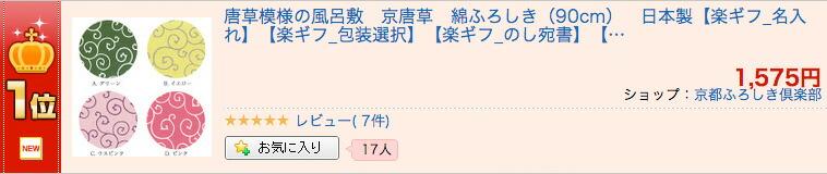 京唐草 綿ふろしき(90cm)が風呂敷ランキング1位