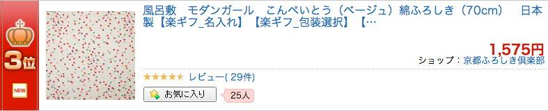 モダンガール こんぺいとう(ベージュ)綿ふろしき(70cm)が風呂敷ランキング3位