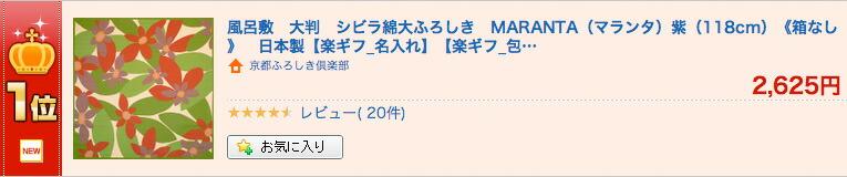 シビラ綿大ふろしき MARANTA(マランタ)紫(118cm)《箱なし》が風呂敷ランキング1位