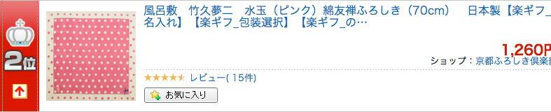 竹久夢二 水玉(ピンク)綿友禅ふろしき(70cm)が風呂敷ランキング2位