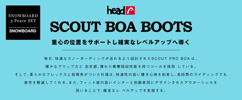 HEAD GALORE BOA BOOTS