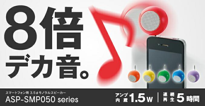 スマホの8倍デカい音! スマートフォン用3.5φモノラルスピーカー ASP-SMP050 series