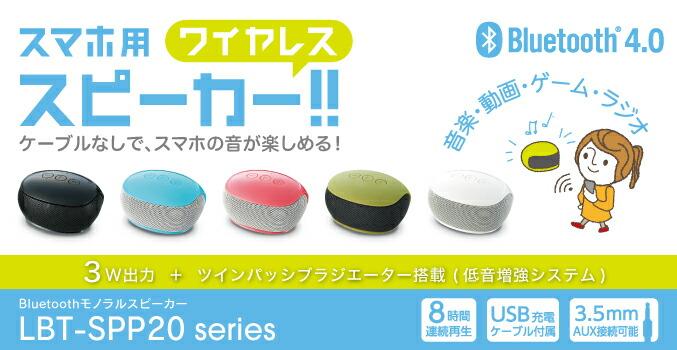 ケーブルなしでスマホの音が楽しめる! Bluetoothモノラルスピーカー LBT-SPP20 series