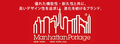 Manhattan Portage �ޥ�ϥå���ݡ��ơ���