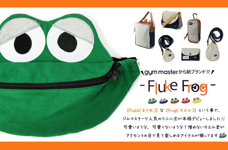 Fluke Frog(�ե�å��ե�å�)