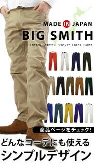 BIG SMITH �ӥå����ߥ� ���åȥȥ�å� 5�ݥ��å� ���顼�ѥ��
