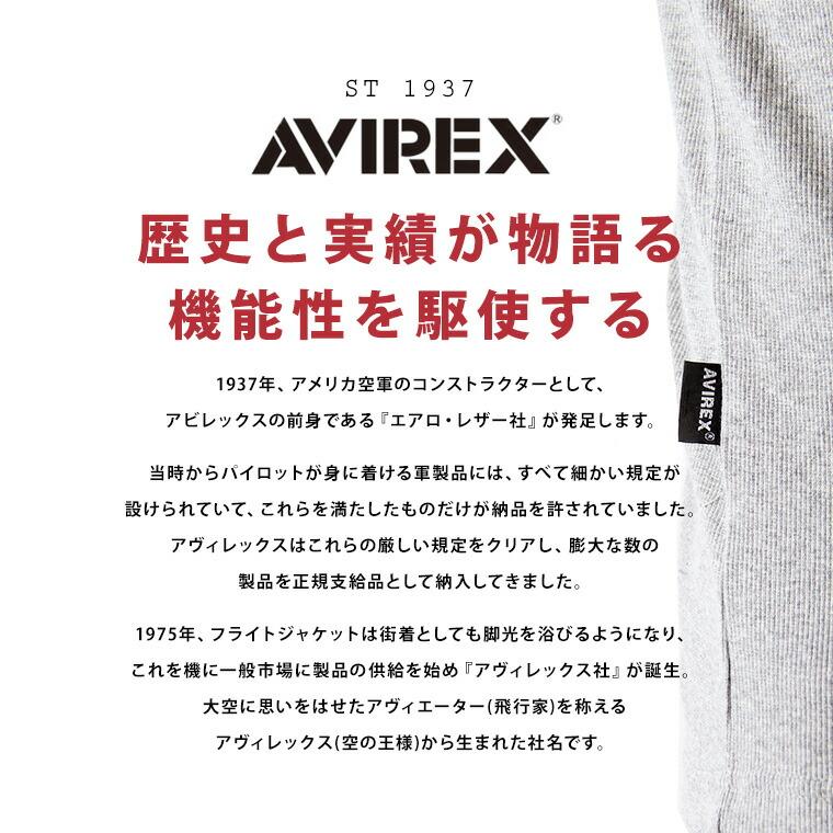 AVIREX(アヴィレックス アビレックス)