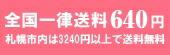 北海道内650円・北海道外750円、札幌市内は3240円以上で送料無料