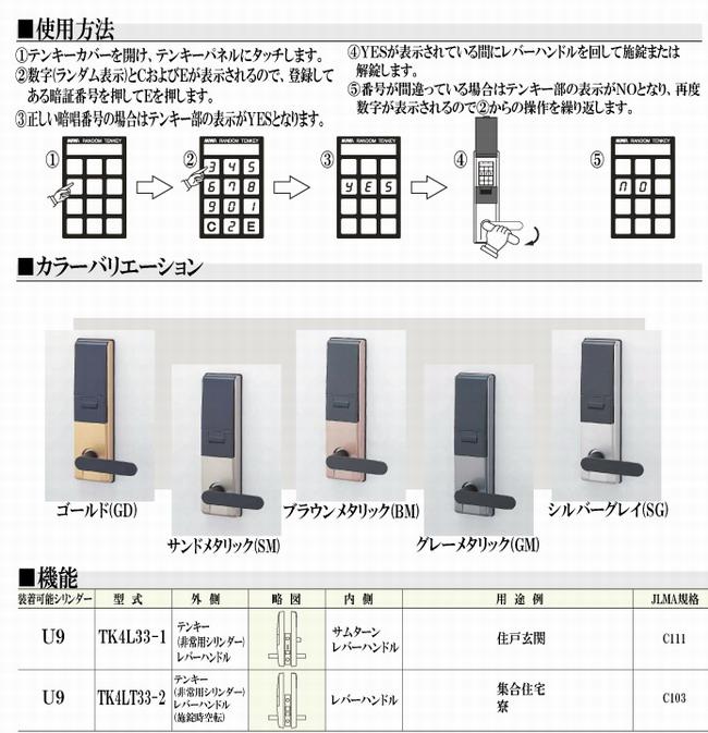 MIWA TK4LT33-2