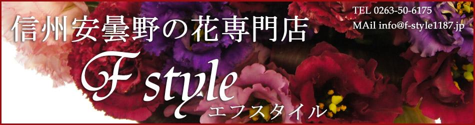 信州安曇野の花専門店Fstyle:信州安曇野F style(エフスタイル)より、新鮮なお花をお届けします!