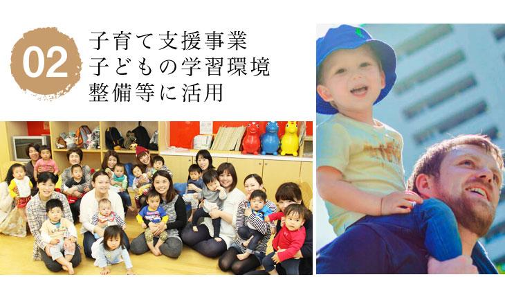 02 子育て支援事業 子どもの学習環境整備等に活用