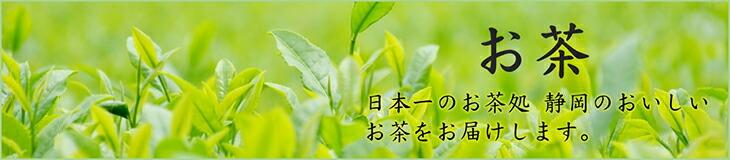 静岡県焼津市のお茶やコーヒーなど