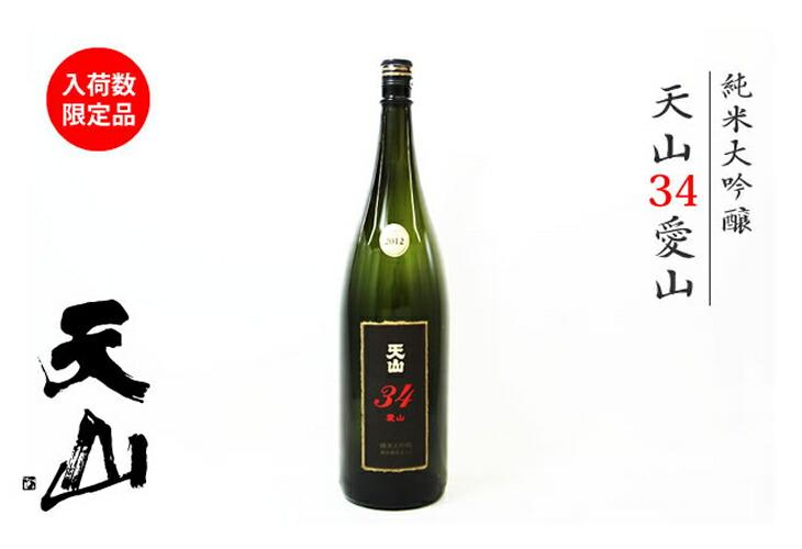 幻の酒 天山純米大吟醸 愛山34