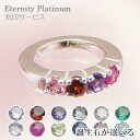 Bubbling eternity can choose 4 piece of jewelry made of stamped on the ring Platinum 1 year old: men 1-year-old woman