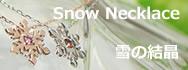 雪(スノー)ペンダントネックレス
