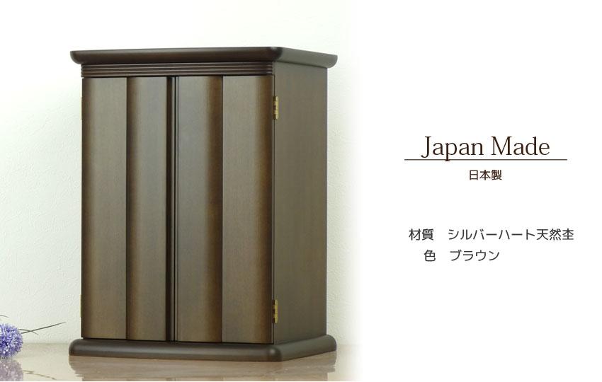 Japan Made 日本製 材質 シルバーハート天然杢 色 ブラウン