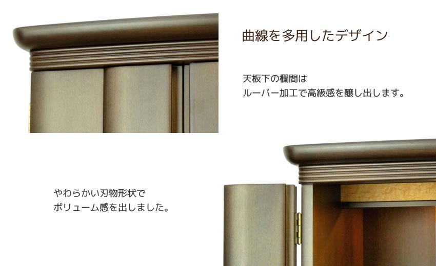 曲線を多用したデザイン 天板下の欄間はルーバー加工で高級感を醸し出します。 やわらかい刃物形状でボリューム感を出しました。