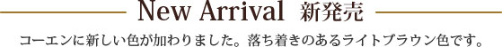 New Arrival ��ȯ�䡡��������˿����������ä��ޤ���������夭�Τ���饤�ȥ֥饦�Ǥ���