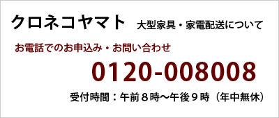 クロネコヤマト 大型家具・家電配送について お電話でのお申込み・お問い合わせ 0120-008008 受付時間:午前8時〜午後9時(年中無休)
