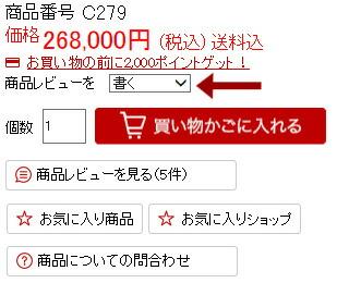 商品レビューを「書く」を選択して注文