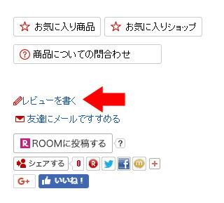 購入商品のページから商品レビューを「書く」をクリック