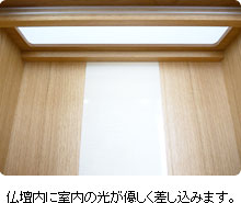 ルーツ 仏壇内に室内の光が優しく差し込みます。