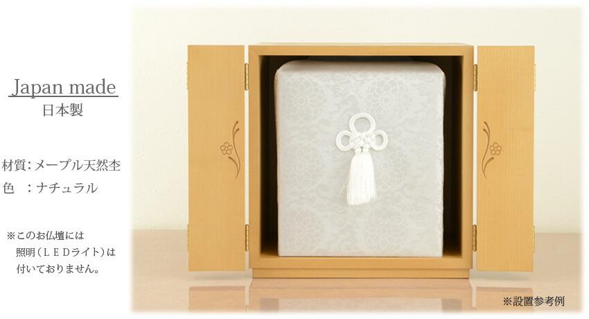 Japan Made 日本製 材質:メープル天然杢 色:ナチュラル ※設置参考例