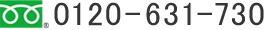 フリーダイヤル 0120-631-730