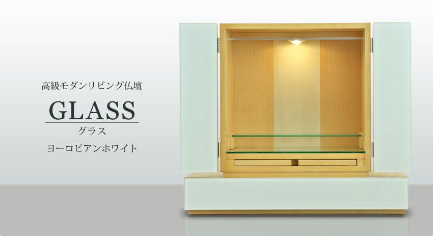高級モダンリビング仏壇 GLASS グラス ヨーロピアンホワイト