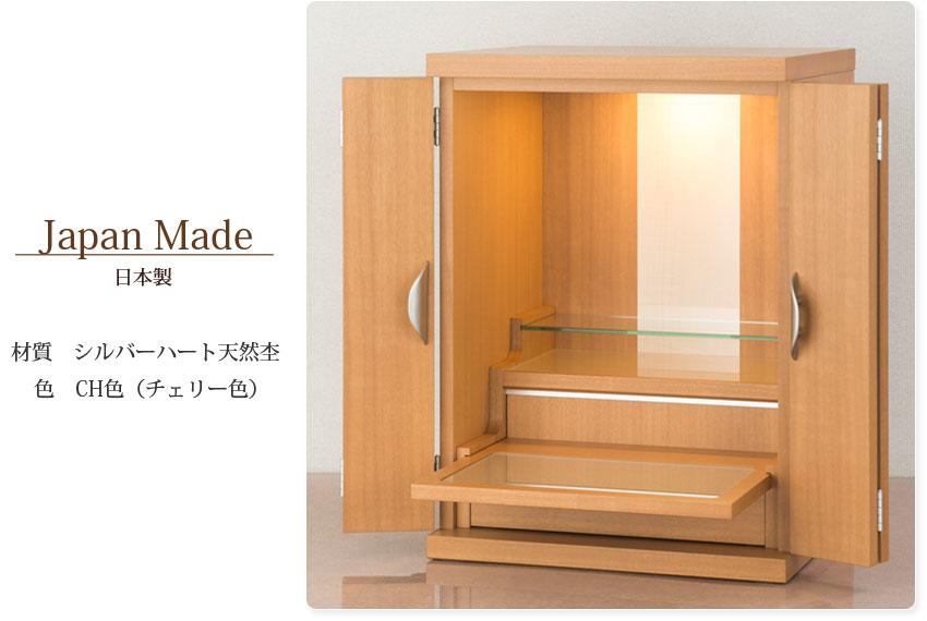 Japan Made 日本製 材質 シルバーハート天然杢 色 CH色(チェリー色)