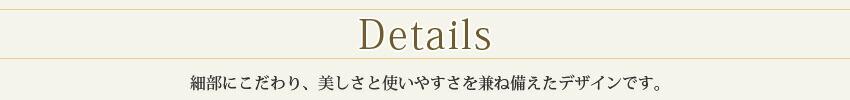 Details �����ˤ�����ꡢ�������ȻȤ��䤹�������������ǥ�����Ǥ���