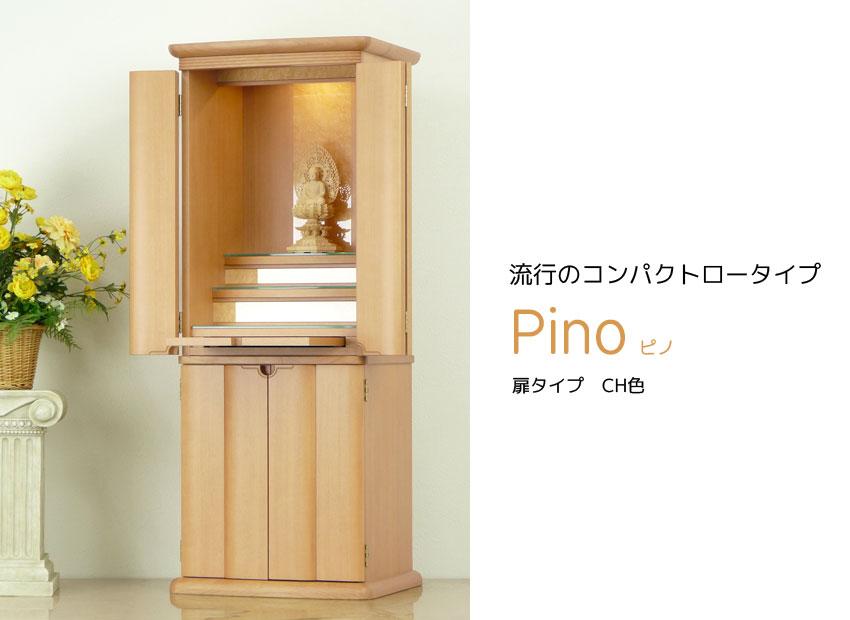 流行のコンパクトロータイプ Pino ピノ 扉タイプ CH色