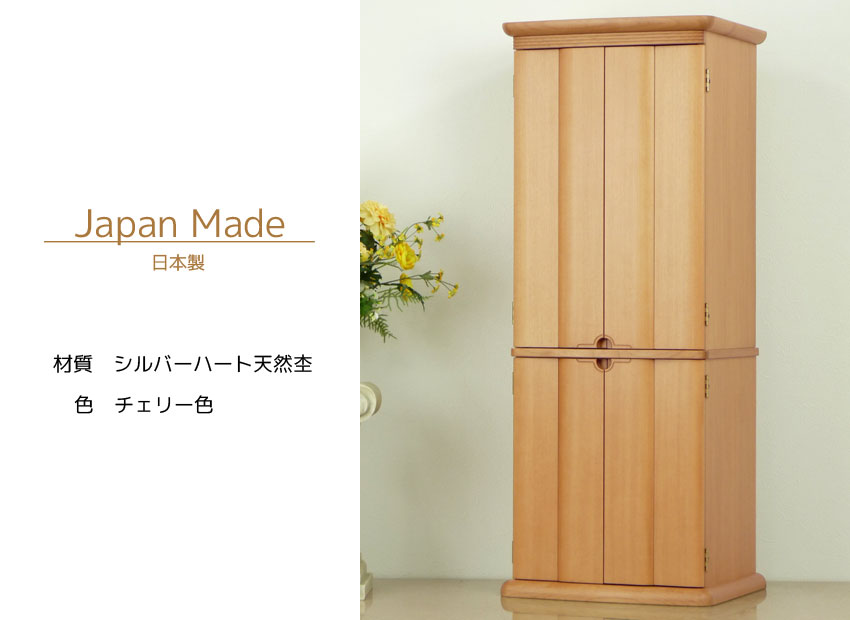 Japan Made 日本製 材質 シルバーハート天然杢 色 チェリー色