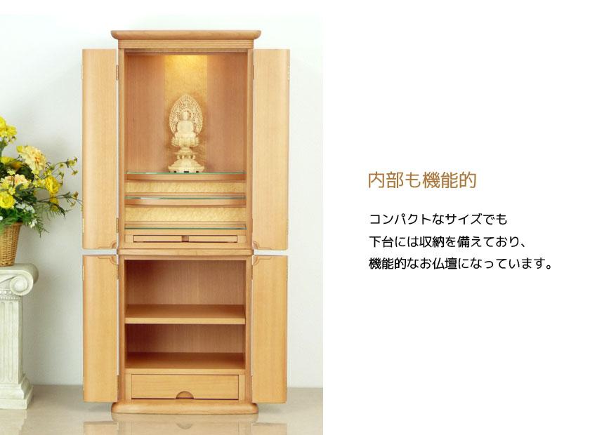 内部も機能的 コンパクトなサイズでも下台には収納を備えており、機能的なお仏壇になっています。