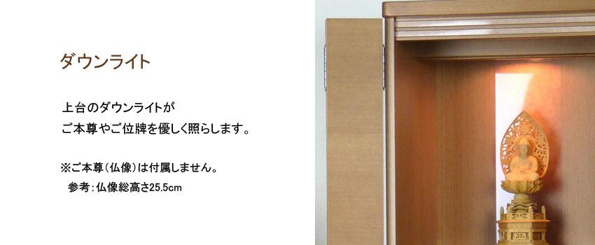 ダウンライト 上台のダウンライトがご本尊やご位牌を優しく照らします。 ※ご本尊(仏像)は付属しません。参考:仏像総高さ25.5cm