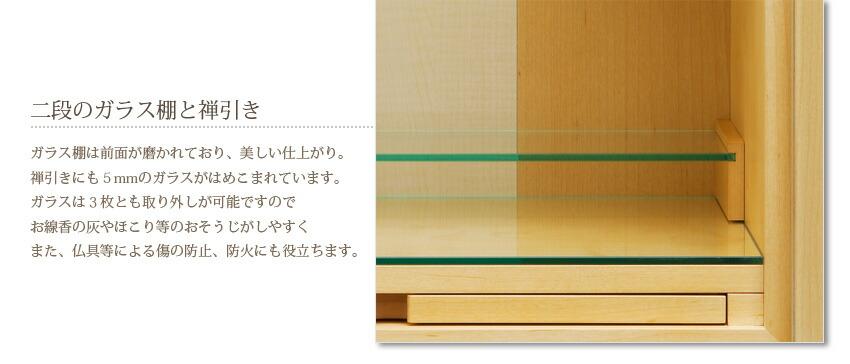 二段のガラス棚と禅引き