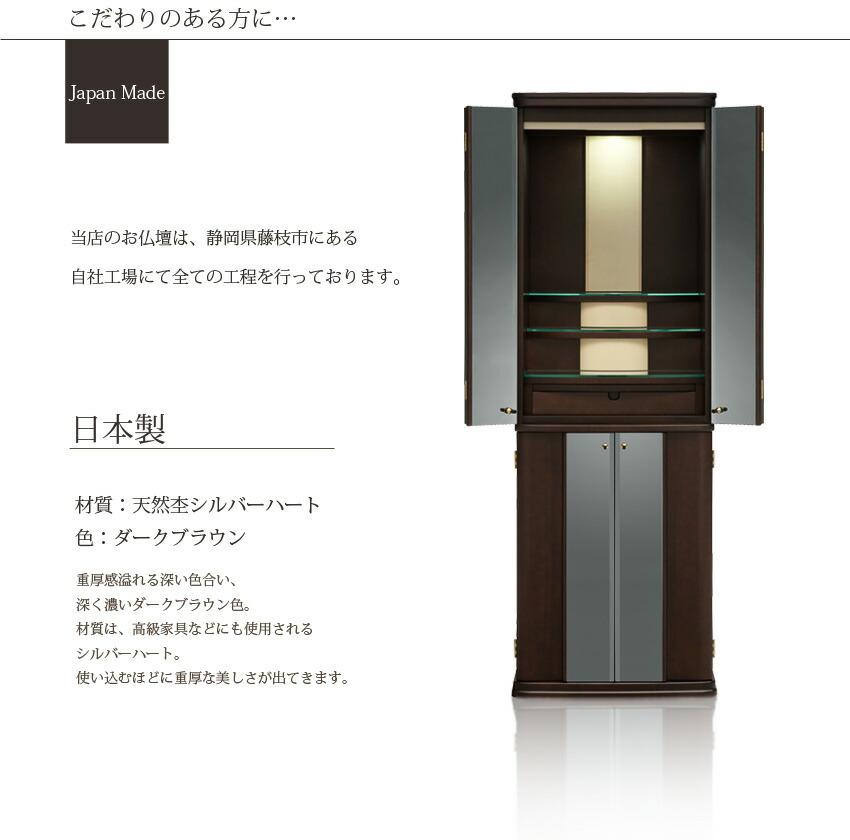 こだわりのある方に… 日本製 材質:天然杢シルバーハート 色:ダークブラウン