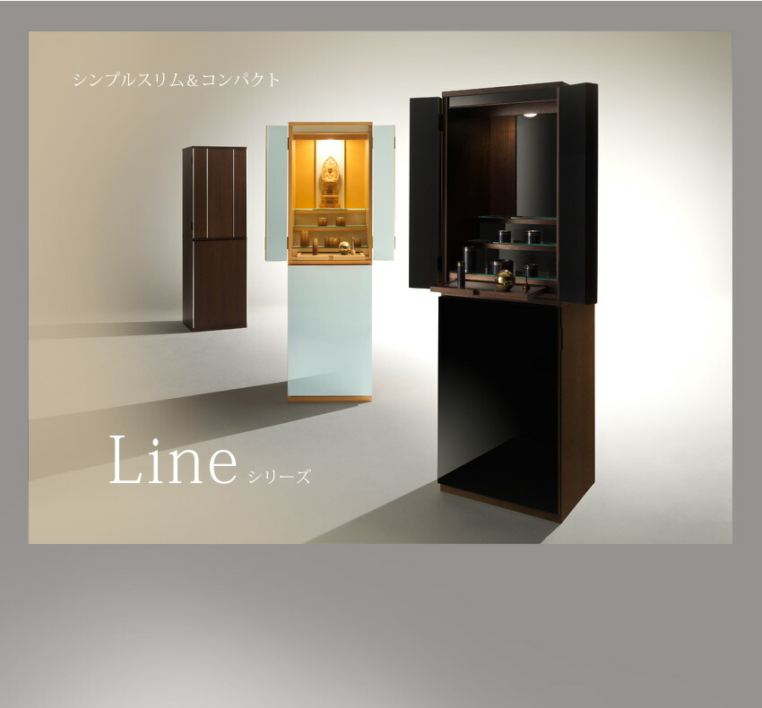 lineシリーズ