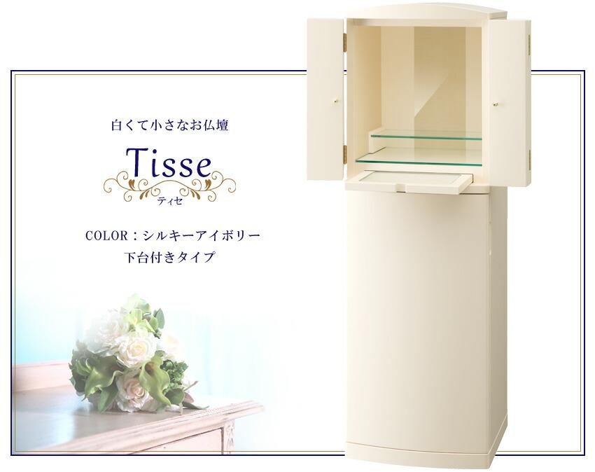 白くて小さなお仏壇 Tisse ティセ 下台付きタイプ