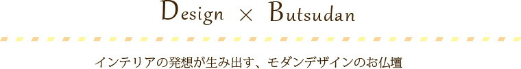 Design×Butsudan