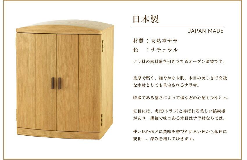 日本製 材質:天然杢ナラ 色:ナチュラル