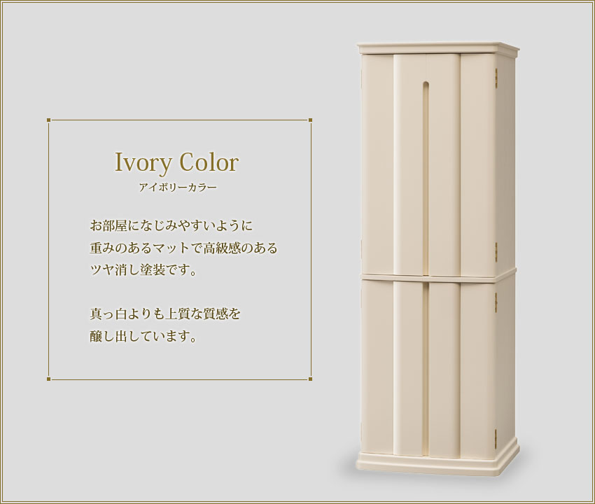 Ivory Color�������ܥ���顼���������ˤʤ��ߤ䤹���褦�˽ŤߤΤ���ޥåȤǹ�鴶�Τ���ĥ�ä������Ǥ���������������'������Ф��Ƥ��ޤ���