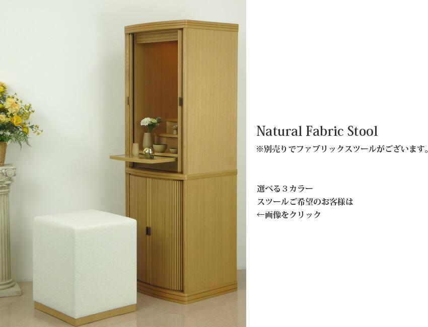 Natural Fabric Stool �������ǥե��֥�å����ġ��뤬�������ޤ��������٤�3���顼�����ġ����˾�Τ����ͤϲ����å�