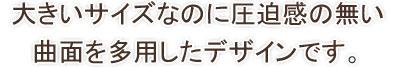 �礭���������ʤΤ˰����֤�̵�����̤�¿�Ѥ����ǥ�����Ǥ���