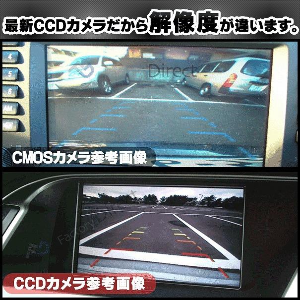 カスタムバックカメラリアカメラ高画質CCD車種別設計ファクトリーダイレクトFACTORYDIRECT