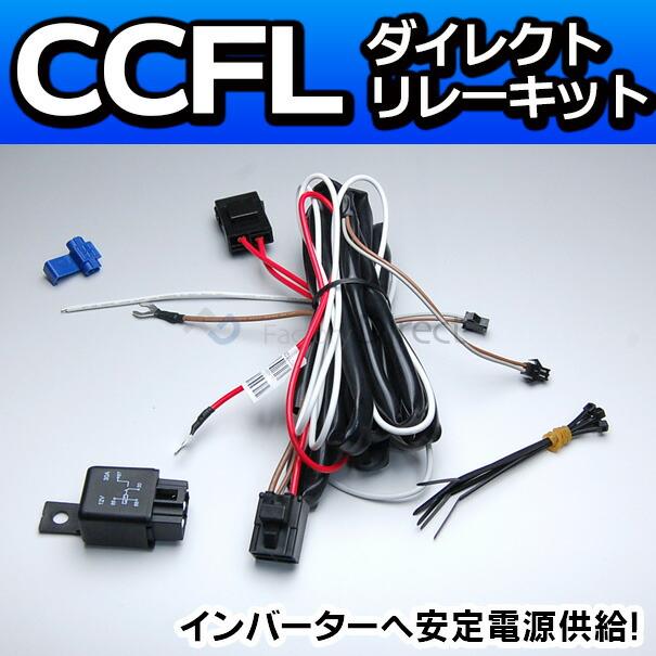 CCFLイカリングバッテリダイレクトリレーキット