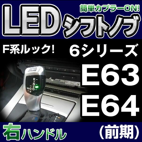 BMW LEDシフトノブFルック